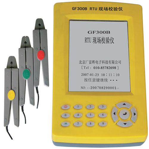 GF300B RTU现场校验仪(0.2级)