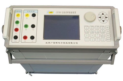 GF301交流采样校验装置(0.02/0.05级)