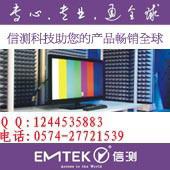 杭州电磁兼容检测机构 产品雷击 电压跌落测试 抗辐射检测
