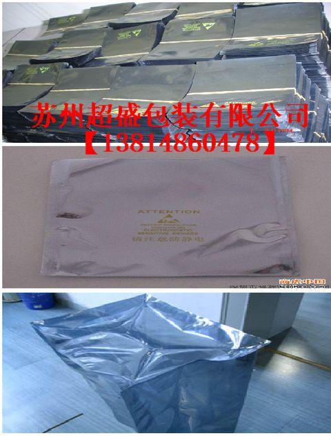嘉兴屏蔽袋 嘉兴印字屏蔽袋 绍兴印刷屏蔽袋
