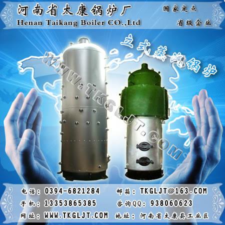 立式蒸汽锅炉、采暖锅炉、洗浴锅炉、工业锅炉