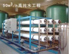 专业生产东莞工业用大型反渗透纯水设备