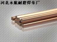 T307铜焊条 T307铜镍焊条 T307铜合金焊条