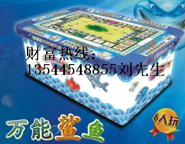 广州鑫隆万隆海威先峰昌盛原装正版程序万能鲨鱼游戏机/万能鲨鱼厂家