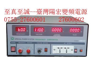 500VA交流变频电源