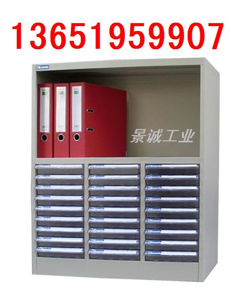 A4S-B327文件资料整理柜,A4MS-32103文件资料整理