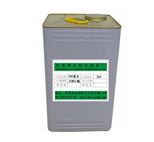 供应聚力牌,JL-268,PVC胶水
