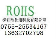 深圳SASO认证,惠州SASO认证,东莞SASO认证