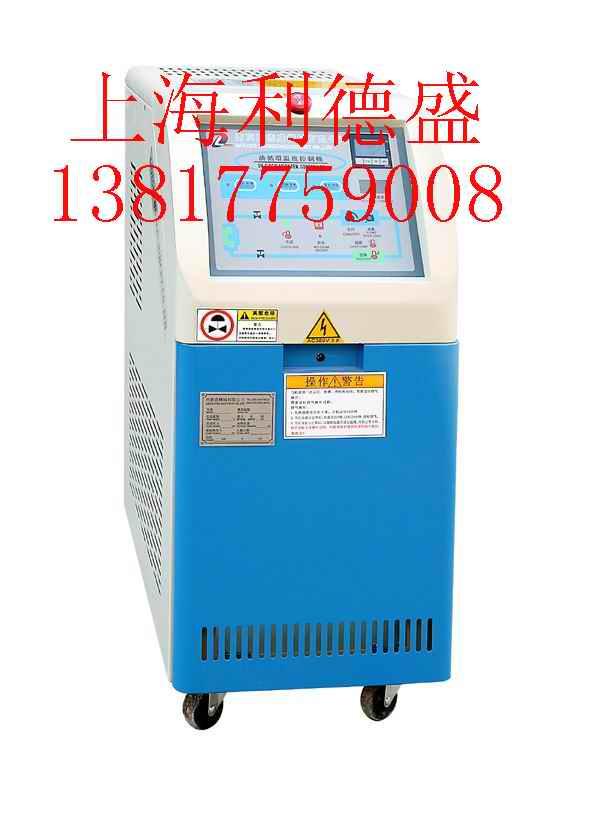 模温机,水温机,水循环温度控制机