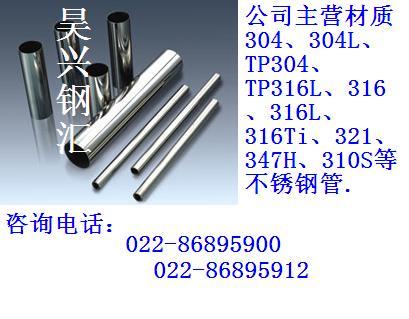 耐1300度的钢管|1300度的钢板|耐火材料