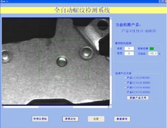 嘉铭工件螺纹检测系统