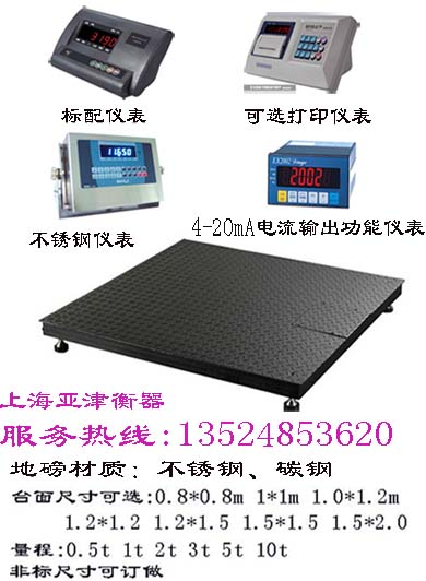 上海1吨地磅¢上海2吨电子地磅¢上海3吨防水地磅秤价钱