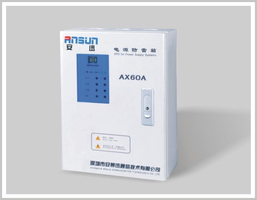 交流电源防雷箱(三相电源防雷箱)