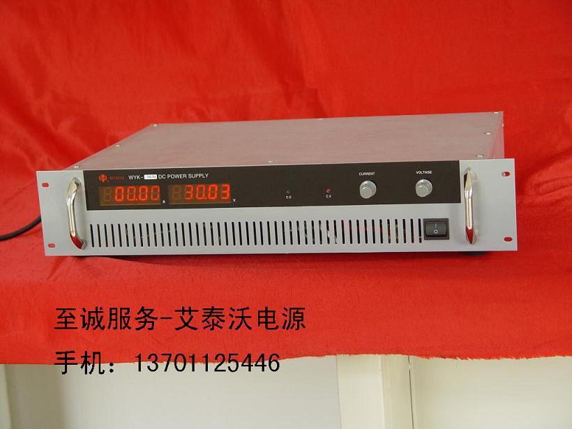 一、 概 述 WYK-系列直流稳压电源线路形式为线性串联调整式,具有稳定性高,纹波电压低等优点。 1•采用基准电压悬浮迭加技术,输出电压可以从零伏起调到额定值,输出电流可以从零安培预置到额定值。 2•采用继电器或可控硅改变整流桥两端的交流电压,减小调整管的管压降,提高整机效率。 3•双路电源(仅限WYK-303B2, WYK-303B2,WYK305B2)具有主从跟踪串联并联功能。当串联使用时,输出电压为两路电压之和,提高负载电压能力,并联使用时,电流输出为两路输出电流