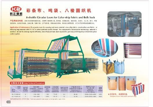 彩条布、吨袋、八梭圆织机