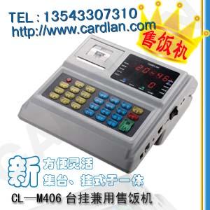 智能食堂收费一卡通 IC卡食堂售饭机 智能饭堂消费系统