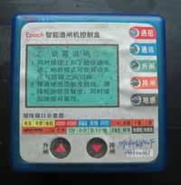 供应Ep208H智能道闸控制盒
