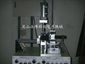 热导管焊接机设备,自动化设备,电子机械设备,非标自动化设备