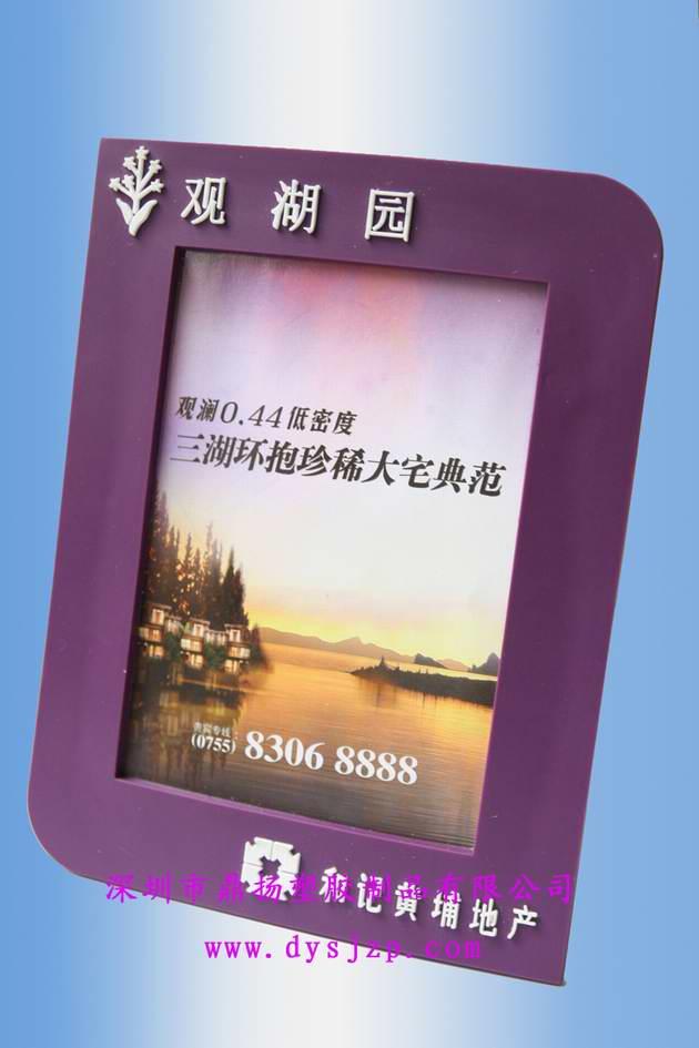 订做PVC相框价格/深圳软胶相框生产厂家
