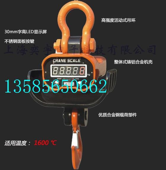 10吨吊钩式电子称,1T吊秤,20吨称铁水包电子秤,全国免费发货