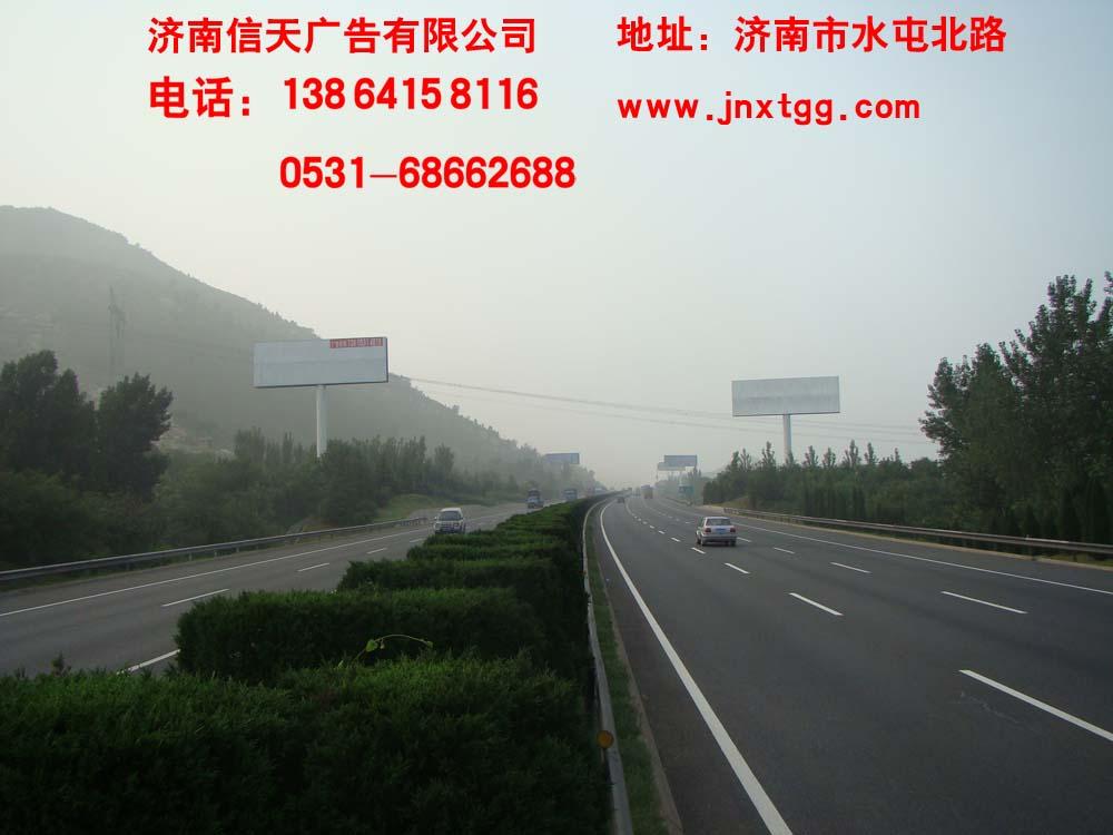 济南高速公路广告位