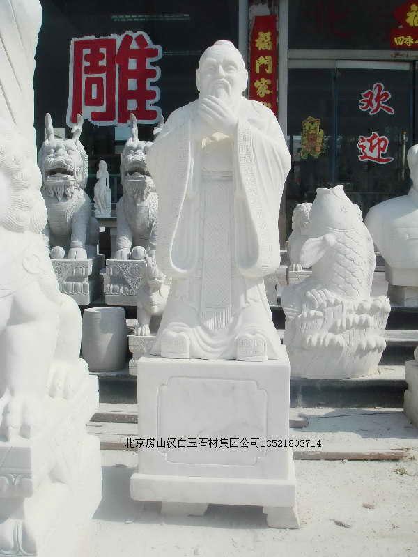 汉白玉孔子像孔子雕像汉白玉人物雕像西方人物雕像汉白玉石雕
