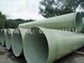 供应玻璃钢夹砂管道