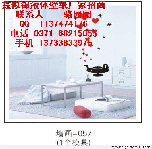 最赚钱的创业项目沈丘液体壁纸招商周口液体壁纸加盟郑州厂家