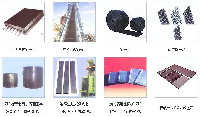 抛丸机履带,橡胶输送带---青岛宏昆橡塑生产