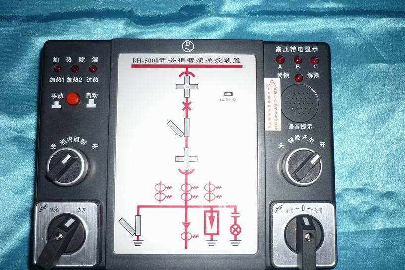 BH5000开关柜智能操控装置说明书