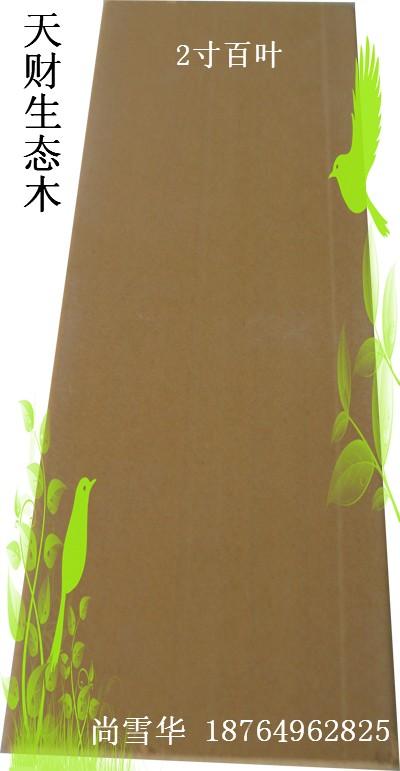 生态木绿可木2寸百叶片