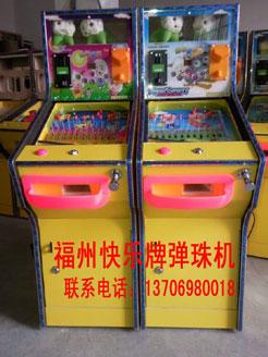 福建弹珠机 福州弹珠机0591-83752226