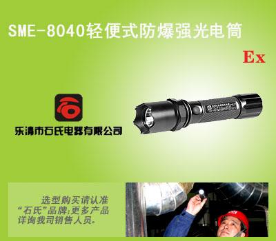 防水防爆手电筒,充电式防爆手电,轻便式防爆强光电筒