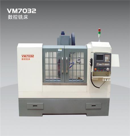 立式加工中心VMC7032A