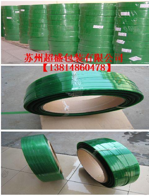 昆山PET塑钢带 昆山塑钢打包带 昆山绿色塑钢带