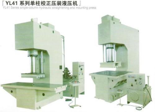 单臂式液压机YL41系列