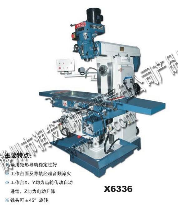 X6336A铣床 滕州润发机械出口制造商
