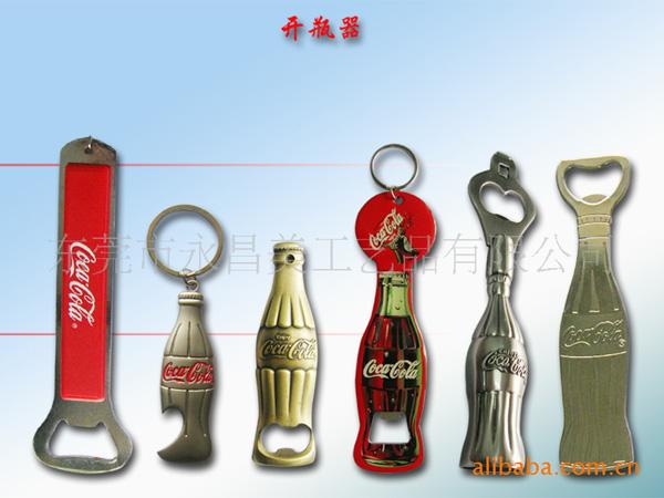 开瓶器钥匙扣开瓶器香港台湾开瓶器批发加工厂家