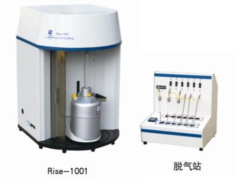 Rise-1001型全自动比表面积及孔隙度分析仪
