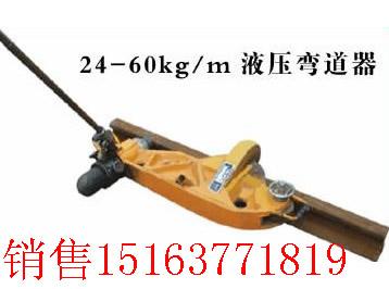 KWPY-600液压弯轨器,液压弯道器,垂直水平弯轨器