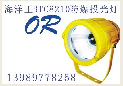 海洋王  BTC8200  /BTC8200A  防爆投光灯