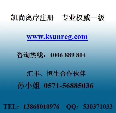 台州注册离岸公司的好处,凯尚杭州诚信代理