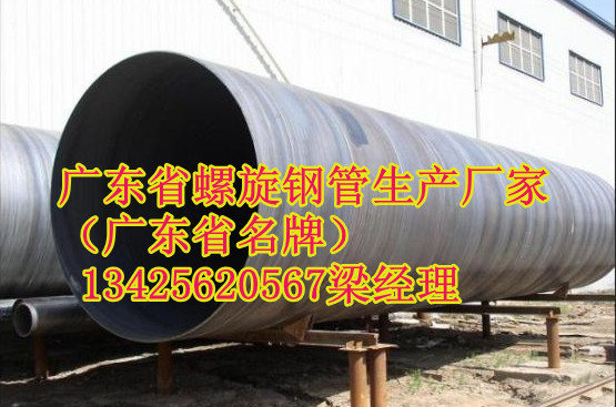 广东省佛山市广州深圳东莞中山珠海广西螺旋管,螺旋焊管,焊接钢管