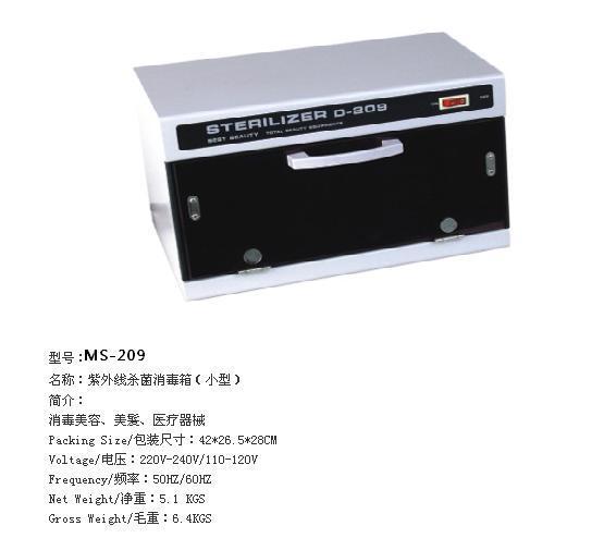 紫外线消毒箱