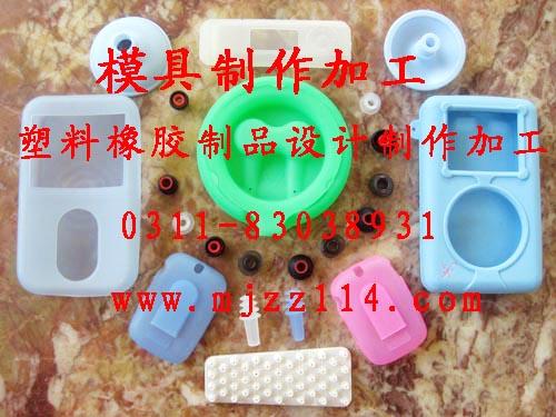 河北石家庄塑胶模具设计