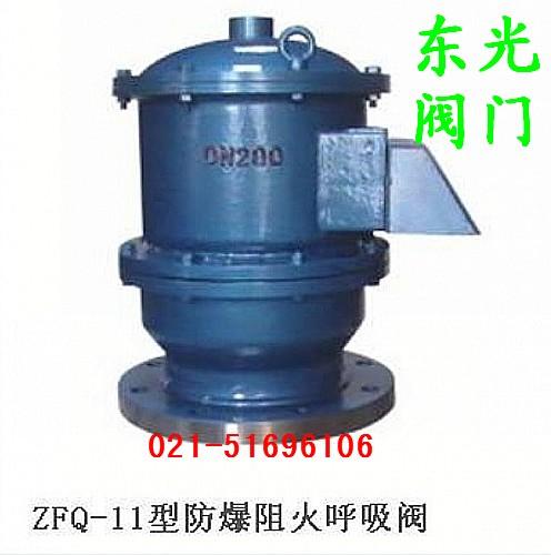 新防爆阻火呼吸阀ZFQ