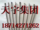 天宇牌碳化钨管状焊条