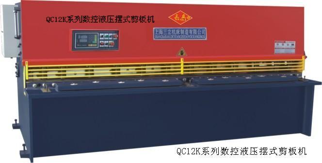 上海三立机床哈尔滨办事处