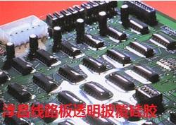 PCB集成电路板防水灌封胶