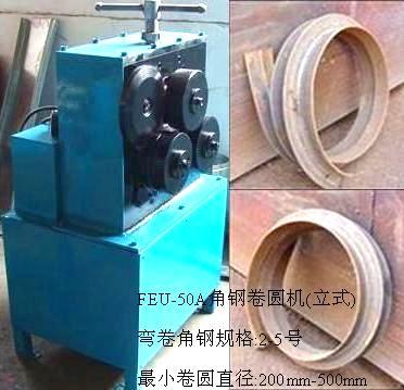 FEU-50A立式角钢卷圆机